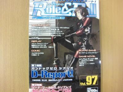 RoleRoll Vol.97