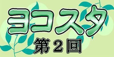 繝ィ繧ウ繧ケ繧ソ隨ャ2蝗槭Ο繧エ_convert_20121109172558