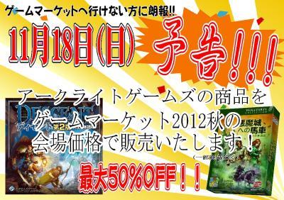 繧イ繝シ繝繝槭・繧ア繝・ヨ2012遘句コ鈴ュ莠亥相POP_convert_20121117151252