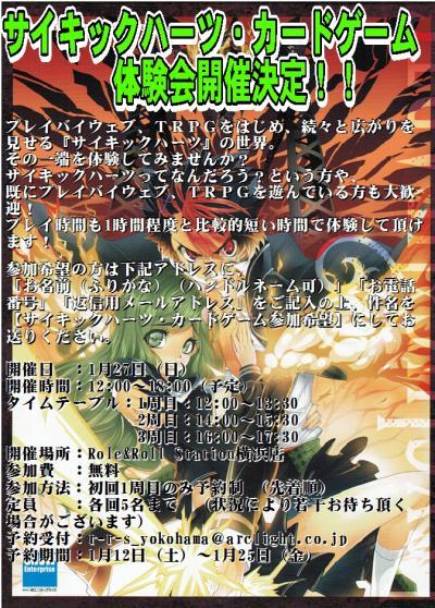 サイキック・ハーツカードゲーム告知2