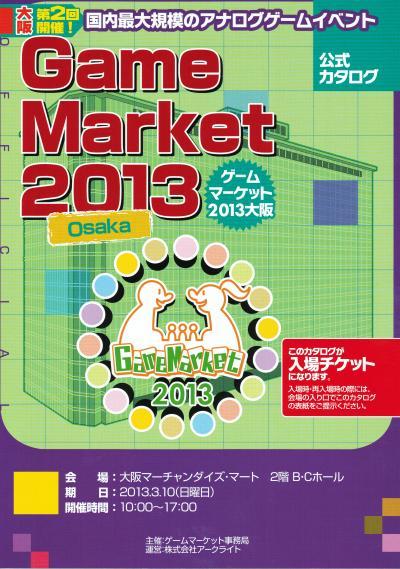 ゲームマーケット2013大阪