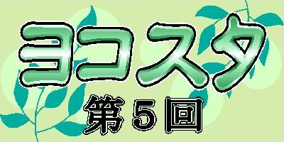 ヨコスタ第5回 ロゴ