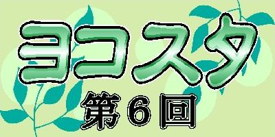 ヨコスタ第6回 ロゴ