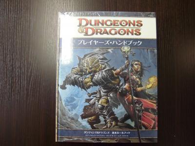 D&D四版プレイヤーズハンドブック
