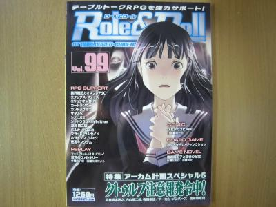 Role&Roll Vol.99