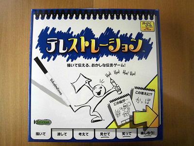 イラストと言葉の伝言ゲーム 『テレストレーション 日本語版』