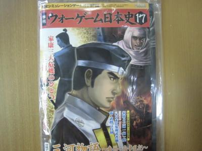 ウォーゲーム日本史17