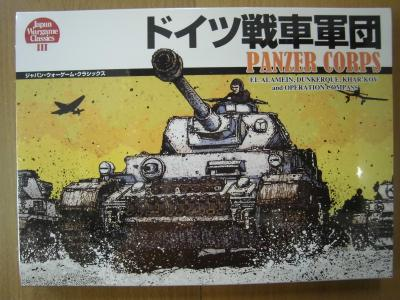 ドイツ戦車団 表