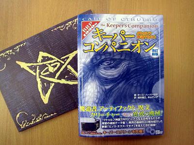 クトゥルフ神話TRPG キーパーコンパニオン 改訂新版
