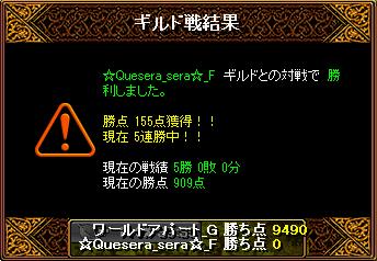 8.29結果
