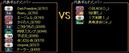 9.14対戦表