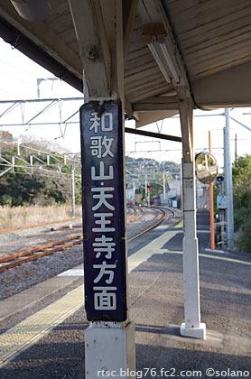 印南駅、柱に残っていたホーム方面案内の琺瑯看板