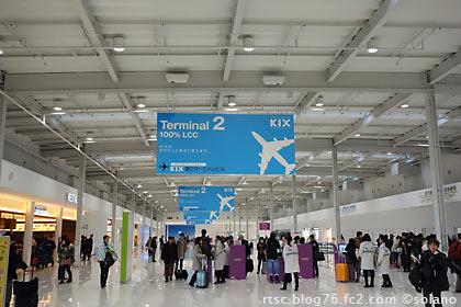 関西国際空港第2ターミナル、出発・到着ロビー