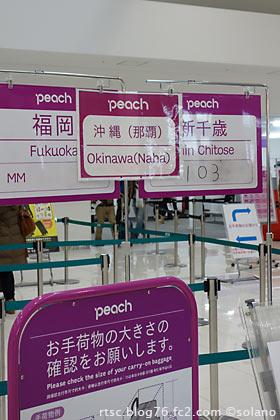 関西空港T2、案内表示板