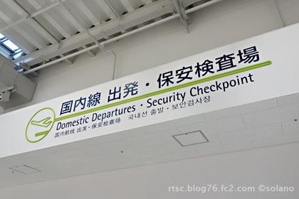 関西空港第2ターミナル内、案内表示
