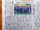2012.11.8 京都新聞記事