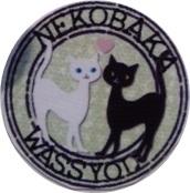 1nekobakawasshoi20120618.jpg