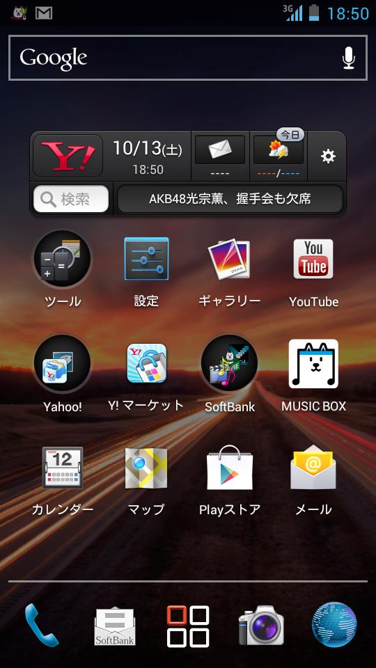 Screenshot_2012-10-13-18-50-07.png