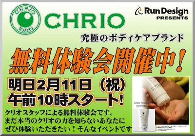 chrio_banner.jpg