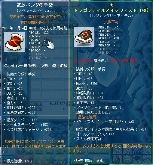 MapleStory 2012-12-28 00-19-52-72