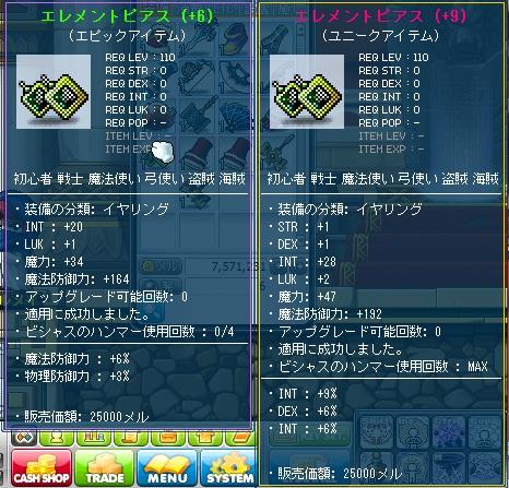 MapleStory 2012-12-31 00-31-40-11
