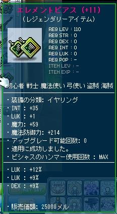 MapleStory 2013-01-01 12-41-18-67