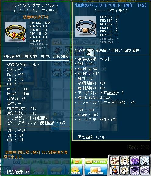 MapleStory 2013-01-03 19-17-26-80