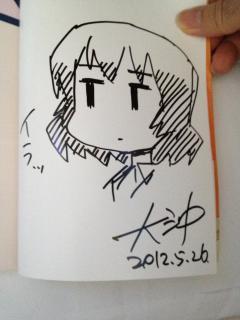 大沖先生サイン会 ユキ