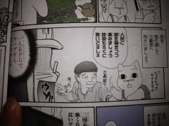 トコトコ三国志紀行 3