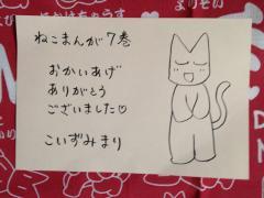 NMG48手ぬぐい メッセージカード