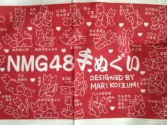 NMG48手ぬぐい