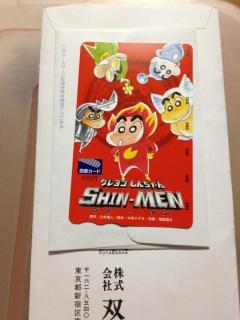 シンメン図書カード