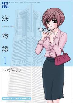 横浜物語表紙