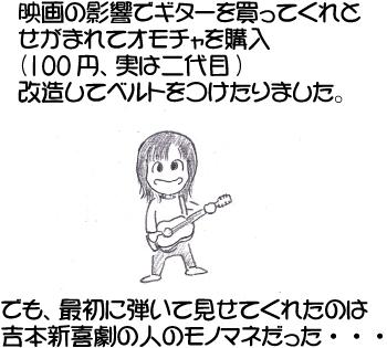 1コマギター