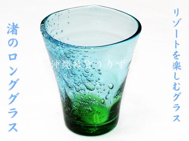 琉球ガラス,グラス,ロンググラス