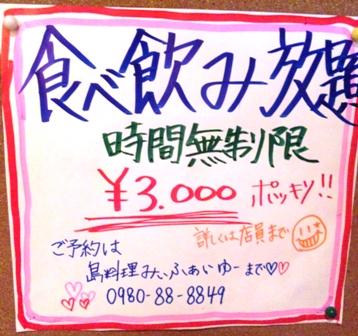 みぃふぁいゆー:店内貼り紙