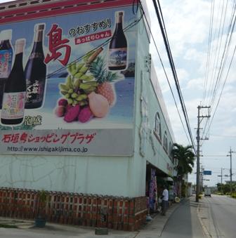 ジョーガー:石垣島ショッピングプラザ