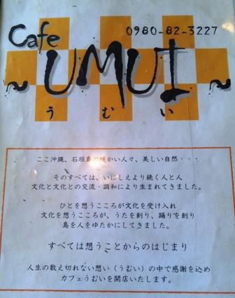 カフェ うむい:メニュー1