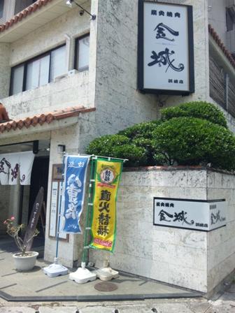 金城浜崎店