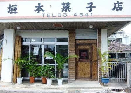垣本菓子店:外観