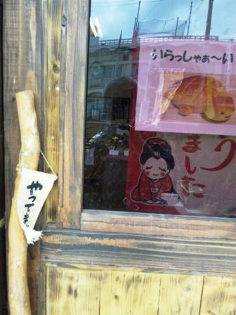 垣本菓子店:玄関