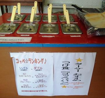 垣本菓子店:店内2