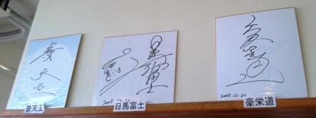 カフェラグナ:力士サイン色紙