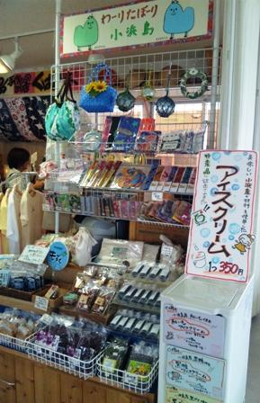 小浜島:港ターミナル売店