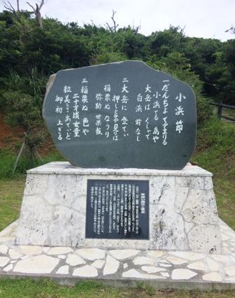 小浜島:うふだけ展望台登り口石碑