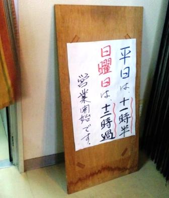 花舞空:店内貼り紙