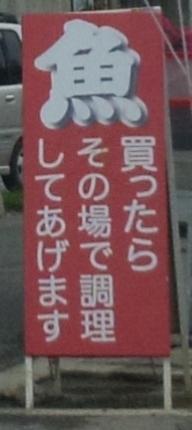 並里鮮魚店:看板2