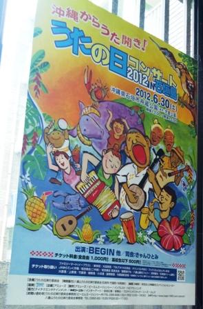 うたの日コンサート2012
