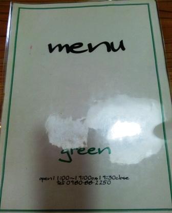 green:メニュー