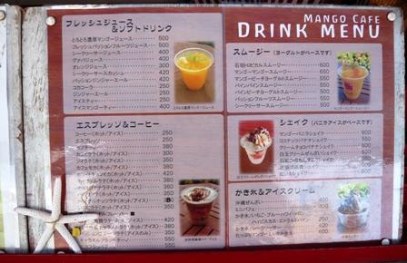 MANGO CAFE:メニュー1